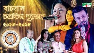 39th BACHSAS Award 2018 | Bangladesh Film Journalist Association Award | Channel i TV