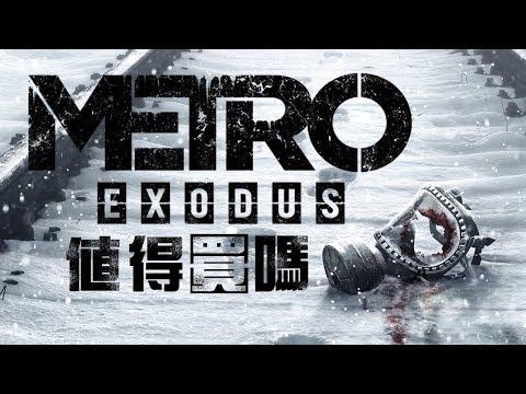 【Metro Exodus】值得買嗎?