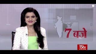 Hindi News Bulletin | हिंदी समाचार बुलेटिन – June 18, 2019 (7 pm)