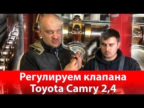 Регулировка клапанов Toyota Camry 2.4 2AZ-FE Одесса