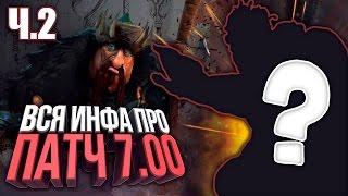 Ч.2 - ИМБЫ ОБНОВЛЕНИЯ 7.00 - ОБЗОР ТАЛАНТОВ и ФИКСОВ (до Разора)