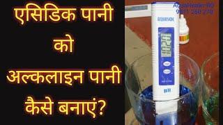 How to convert RO water into Alkaline water AquaHealer RO