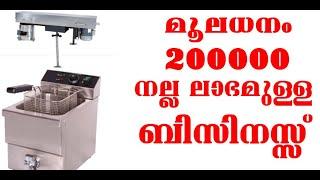 നല്ല നാടൻ മിക്സ്ചർ ദിവസം 600കിലോ ഉണ്ടാക്കി വില്ക്കാം | Namkeen Making Machine | Spicy Kerala Mixture