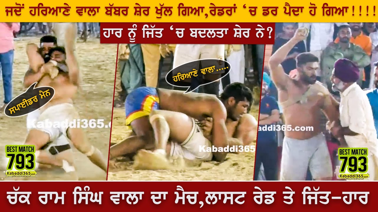 793 Best Match   Bopar Vs Kalsian   Chak Ram Singh Wala (Bathinda) Kabaddi Tournament 13 Mar 2021