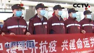 [中国新闻] 共担风雨 中国持续助力国际战疫情 | 新冠肺炎疫情报道