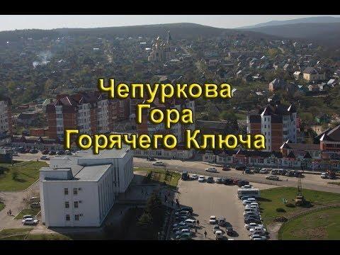 Районы Горячего Ключа - Чепуркова гора