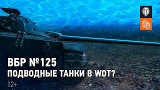 ВБР №125 - Подводные танки в WoT?
