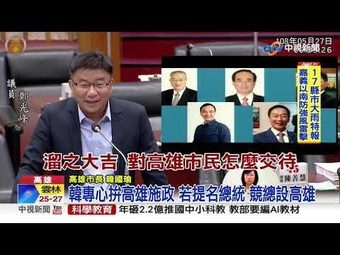 永遠不離開! 韓國瑜:若提名總統 競總設高雄│中視新聞 20190527