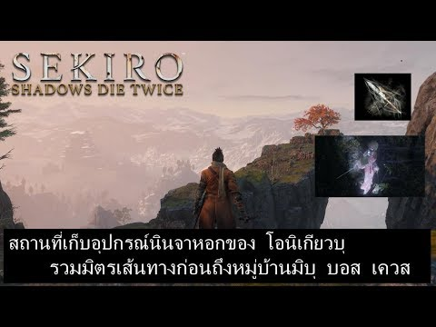 [Tips & Trick] รวมมิตรเควส อุปกรณ์แขนกล เส้นทาง บอส ก่อนถึงหมู่บ้านมิบุ | Sekiro shadows die twice