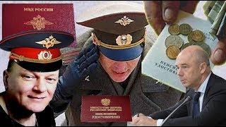 видео: Военные Пенсии Повышение Пенсионного Возраста Отмена Пенсии За Выслугу Лет