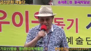 송재호 곡명정 원곡박일남 금산문화 예술단 불우이웃돕기 …