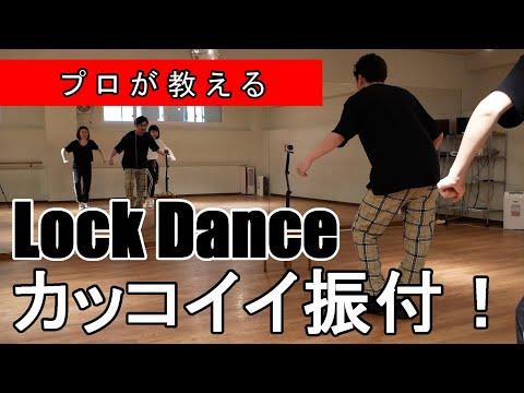 【LOCKダンス】プロが教えるカッコイイ振付教えます!