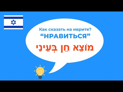 Вопрос: Как сказать люблю на иврите?