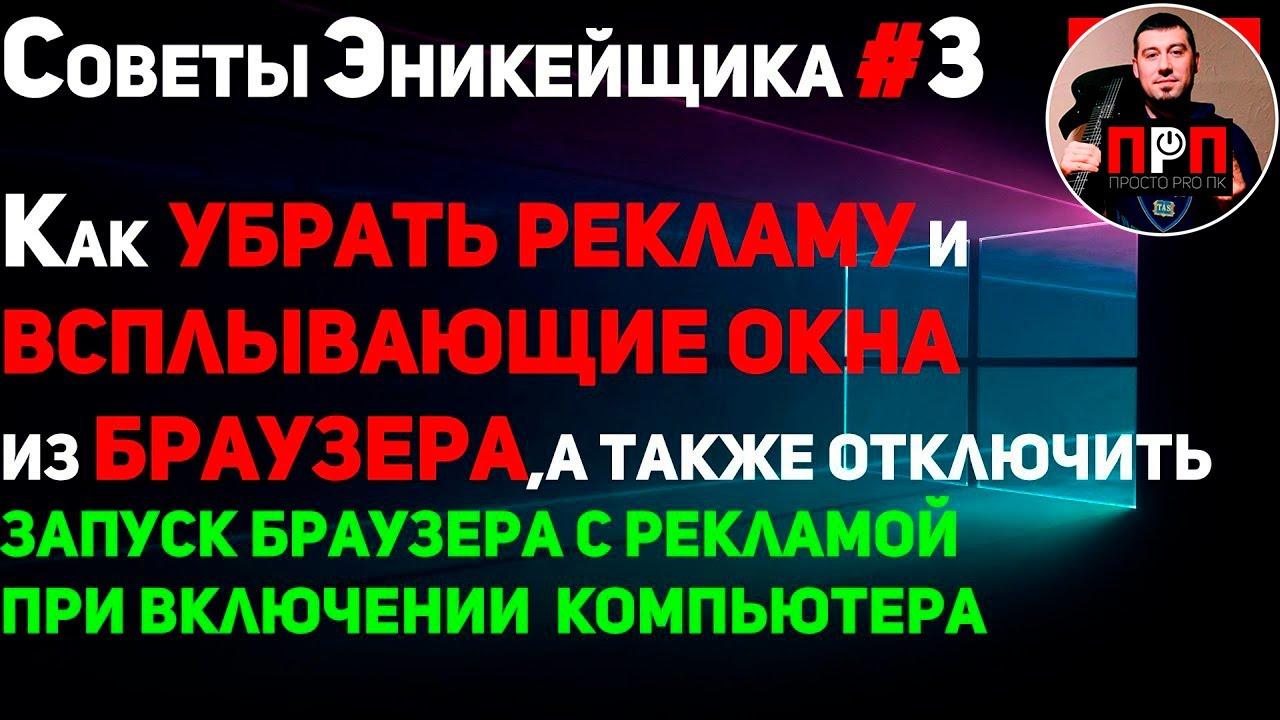 Браузер тор убрать рекламу с официального сайта тор браузер скачать для андроид бесплатно на русском гирда
