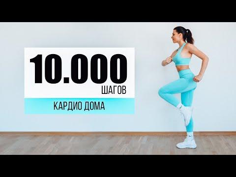 10.000 ШАГОВ Дома!