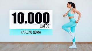 10.000 ШАГОВ Дома! КАРДИО тренировка БЕЗ Инвентаря БЕЗ прыжков!