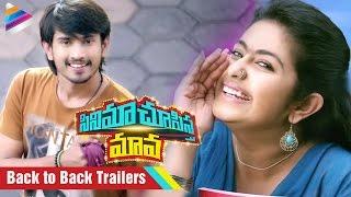 cinema chupistha mava back to back release trailers raj tarun avika gor telugu filmnagar