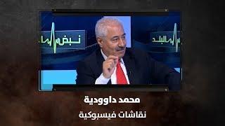 محمد داوودية - نقاشات فيسبوكية