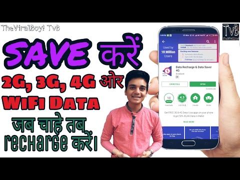 Mobile Data, kaise kare SAVE...?2G, 3G, 4G, or WIFI pe Data BachayeBy Databack TvB!