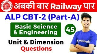 9:00 AM - RRB ALP CBT-2 2018 | Basic Science and Engg by Neeraj Sir | Unit & Dimension Ques