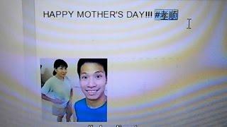 孝废 selfie 也要孝顺 mother s day video are you really a good child