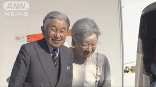 天皇皇后両陛下は鹿児島県の離島を訪問するため、羽田空港を出発されま...