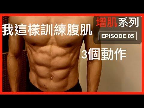 腹肌訓練,3個徒手訓練動作|3 Exercises for Abs|增肌系列 EP05