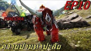 BGZ - ARK PANDORA EP#10 ควายป่ามหาปะลัย