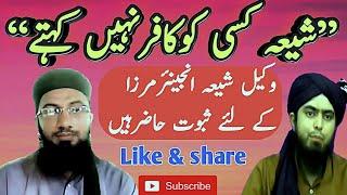shia kisi ko kafir nahi kehtai engineer muhammad ali mirza kai jhot ka perda fash