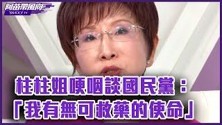 柱柱姐哽咽談國民黨:「我有無可救藥的使命」【Yahoo TV 阿苗帶風向】