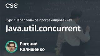 Лекция 8. Java.util.concurrent