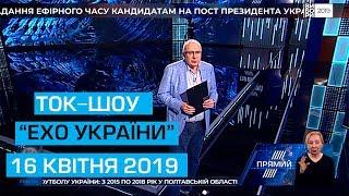 """Ток-шоу """"Ехо України"""" Матвія Ганапольського від 16 квітня 2019 року"""
