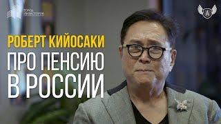 Роберт Кийосаки про пенсию в России и повышение пенсионного возраста