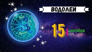 ВОДОЛЕЙ  ГОРОСКОП НА ЗАВТРА 15 СЕНТЯБРЯ 2021.ГОРОСКОП НА СЕГОДНЯ 15 СЕНТЯБРЯ 2021