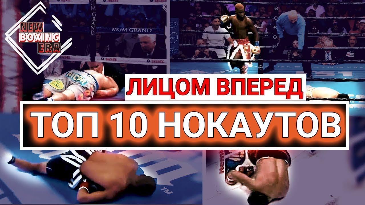 Падения лицом вперед!!! Топ 10 нокаутов в боксе, шокировавших мир