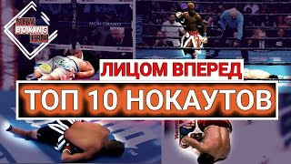 Falling face forward!!! Top 10 boxing knockouts that shocked the world + Eng subs