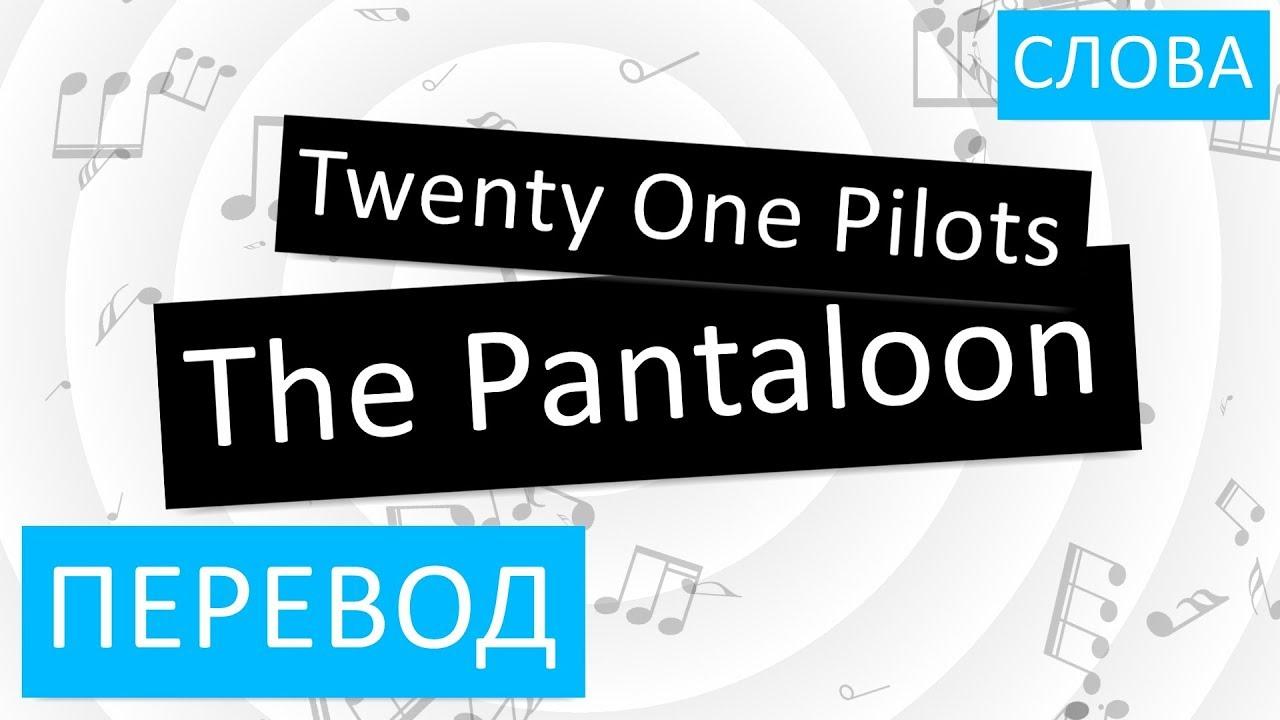 Twenty One Pilots - The Pantaloon Перевод песни На русском Слова ...