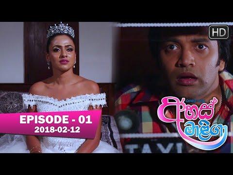 Ahas Maliga | Episode 01 | 2018-02-12