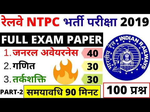 RRB NTPC EXAM DATE FULL EXAM PAPER 2020 PREVIOUS PAPER | RRB GROUP D EXAM DATE PREVIOUS YEAR PAPER