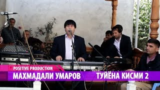 Махмадали Умаров   Туйена кисми 2