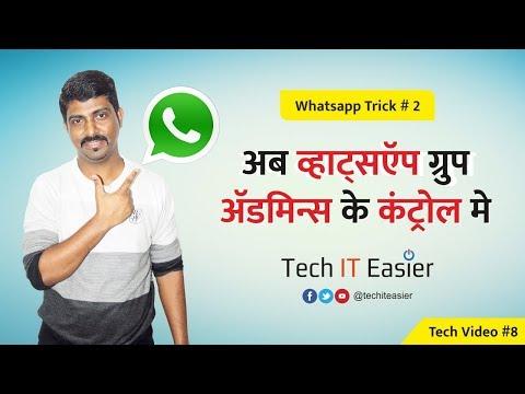 Whatsapp group admin control settings | Tech IT Easier