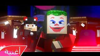 أغنية بي ام ان - الجوكر (فيديو كليب حصري) | اغنية ماين كرافت ♪
