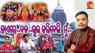 New released/Bahuda Jatra special/Haiere Bada Bhul karideli By sricharan/Dilip/Sanjay/yogiraj music
