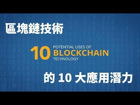 【區塊鏈】技術的10大潛力應用  (中文字幕)