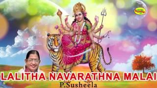 Lalitha Navarathna Malai | P Susheela | லலிதா நவரத்ன மாலை
