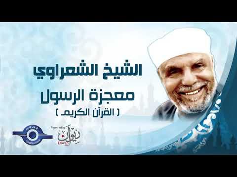 الشيخ الشعراوى | محاضرة بصوت الشيخ عن معجزة الرسول ( القرآن الكريم )الجزء الأول