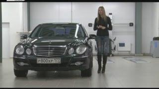 Mercedes-Benz Е-класса / Выбираем б/у автомобиль(Подержанные автомобили