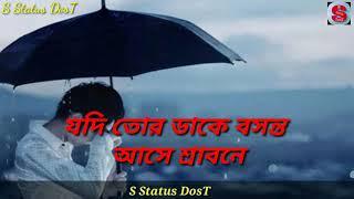 Bol Mon Sukh Bol 💝   Bangoli New WhatsApp Status    New Whatsapp Status    S Status DosT