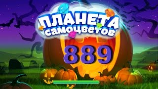 Планета самоцветов 889 уровень - Gemmy lands level 889