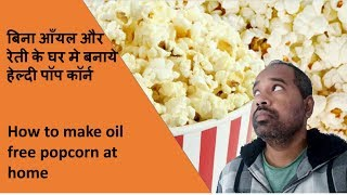 how to make popcorn desi indian style/ बिना आॅयल और रेती के घर मे बनाये हेल्दी पाॅप काॅर्न